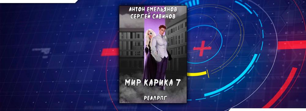 Мир Карика 7. Мир обмана (Антон Емельянов, Сергей Савинов)