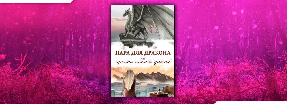 Пара для дракона, или Просто летим домой (Алиса Чернышова)