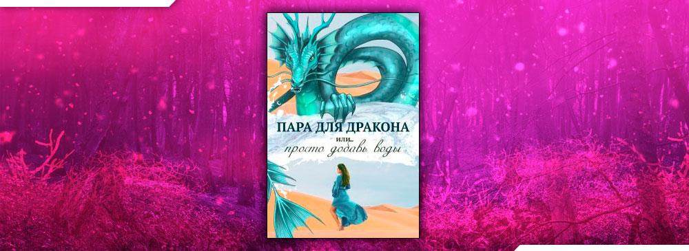 Пара для дракона, или Просто добавь воды (Алиса Чернышова)