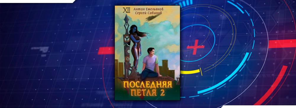 Последняя петля 2 (Антон Емельянов, Сергей Савинов)