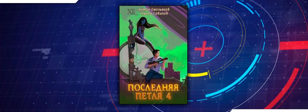 Последняя петля 4 (Антон Емельянов, Сергей Савинов)