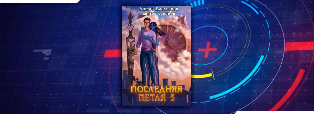 Последняя петля 5. Наследие Аури (Антон Емельянов, Сергей Савинов)