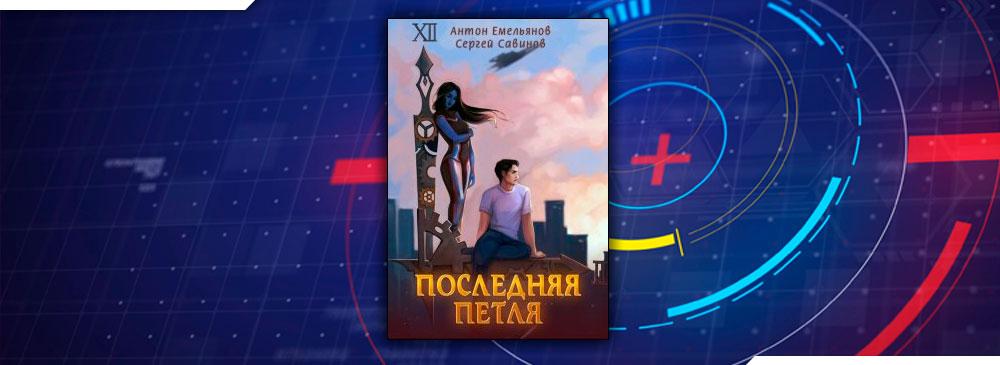 Последняя петля (Антон Емельянов, Сергей Савинов)