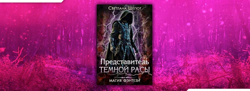 Представитель темной расы (Светлана Шёпот)
