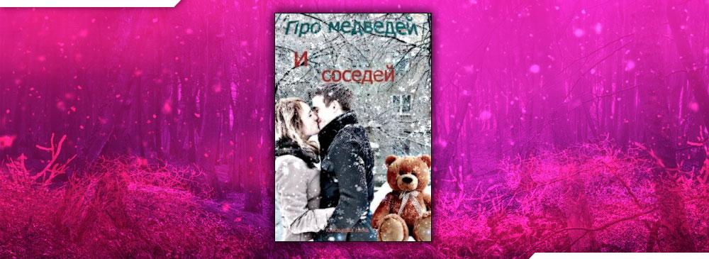 Про медведей и соседей (Нина Князькова)