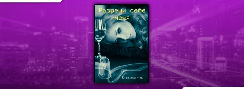 Разреши себе меня (Нина Князькова)