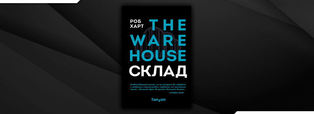 Склад. The Warehouse (Роб Харт)
