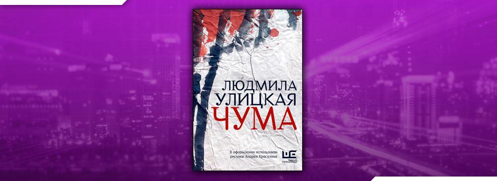 Чума, или ООИ в городе (Людмила Улицкая)