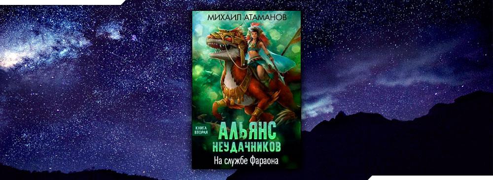 Альянс Неудачников-2. На службе Фараона (Михаил Атаманов)