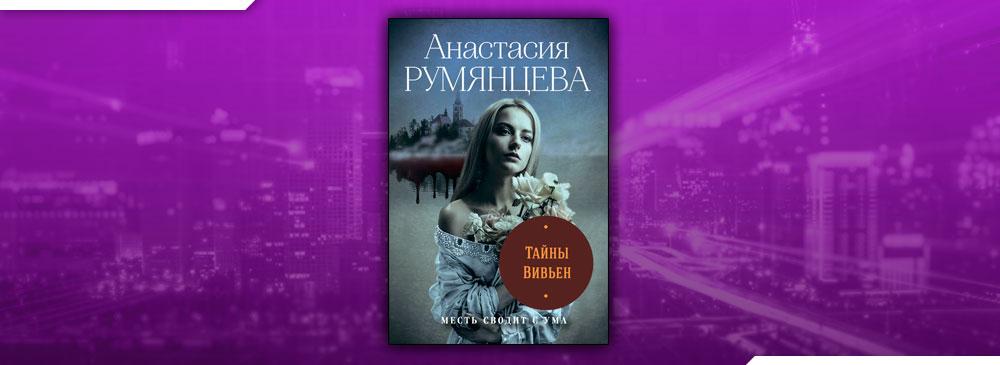 Тайны Вивьен (Анастасия Румянцева)