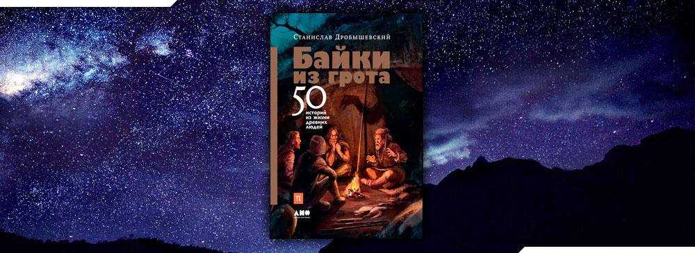 Байки из грота. 50 историй из жизни древних людей (Станислав Дробышевский)