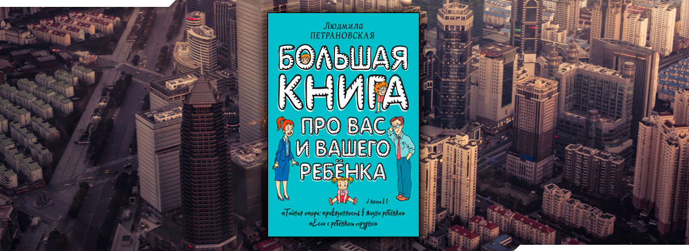 Большая книга про вас и вашего ребенка (Людмила Петрановская)