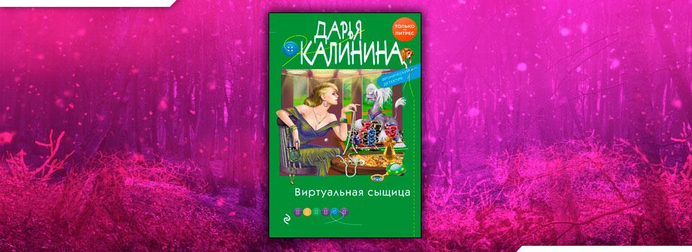 Виртуальная сыщица (Дарья Калинина)