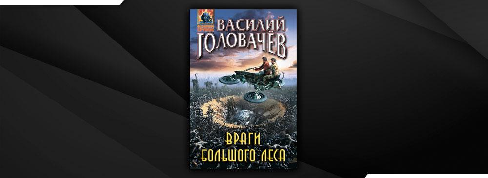 Враги большого леса (Василий Головачев)