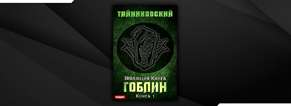 Гоблин (Тайниковский)