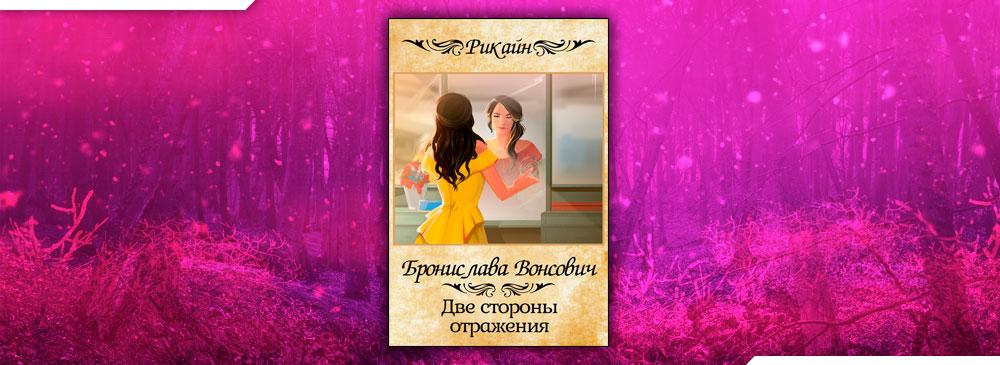 Две стороны отражения (Бронислава Вонсович)