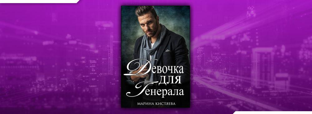 Девочка для генерала (Марина Кистяева)