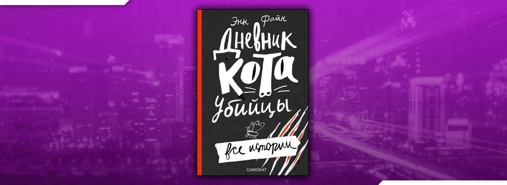 Дневник кота-убийцы (Энн Файн)