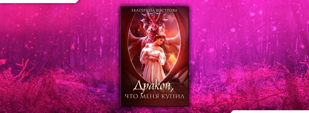 Дракон, что меня купил (Екатерина Вострова)