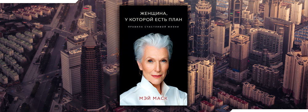 Женщина, у которой есть план (Мэй Маск)
