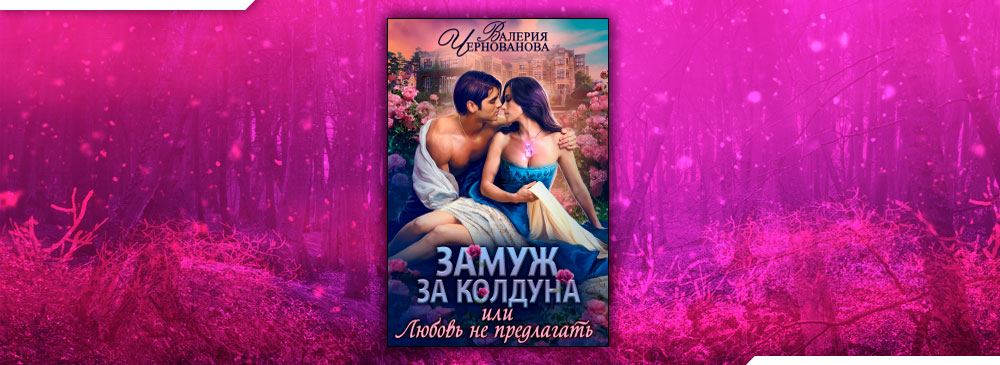 Замуж за колдуна, или Любовь не предлагать (Валерия Чернованова)