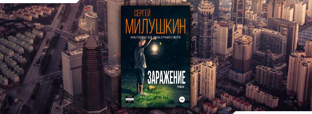 Заражение (Сергей Милушкин)