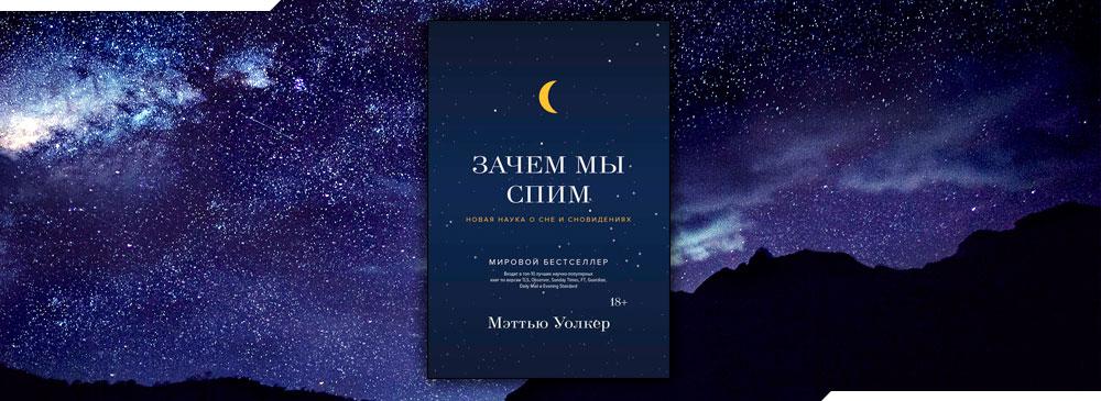 Зачем мы спим. Новая наука о сне и сновидениях (Мэттью Уолкер)