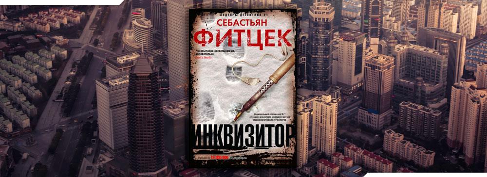 Инквизитор (Себастьян Фитцек)
