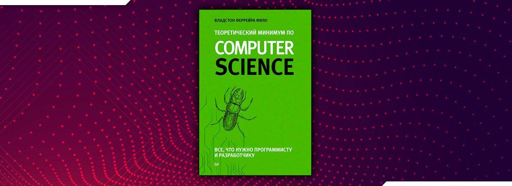 Теоретический минимум по Computer Science (Владстон Феррейра Фило)