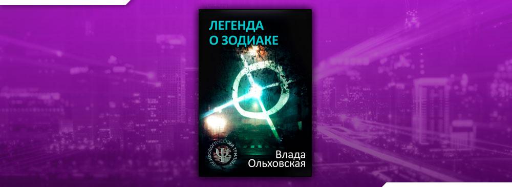 Легенда о Зодиаке (Влада Ольховская)