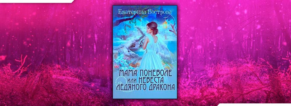 Мама поневоле, или невеста ледяного дракона (Екатерина Вострова)