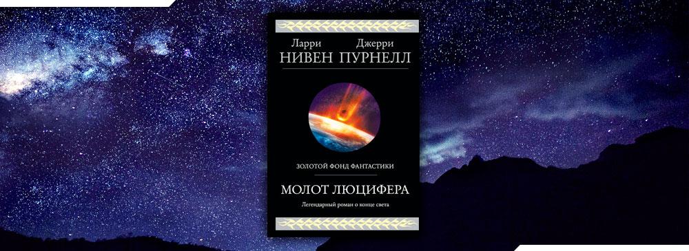 Молот Люцифера (Ларри Нивен, Джерри Пурнелл)