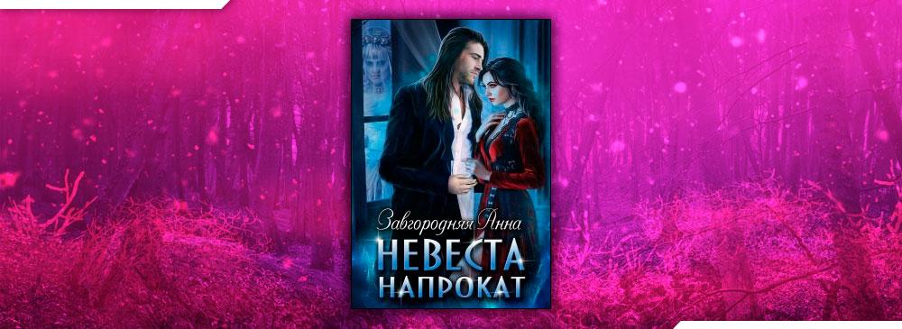 Невеста Напрокат (Анна Завгородняя)