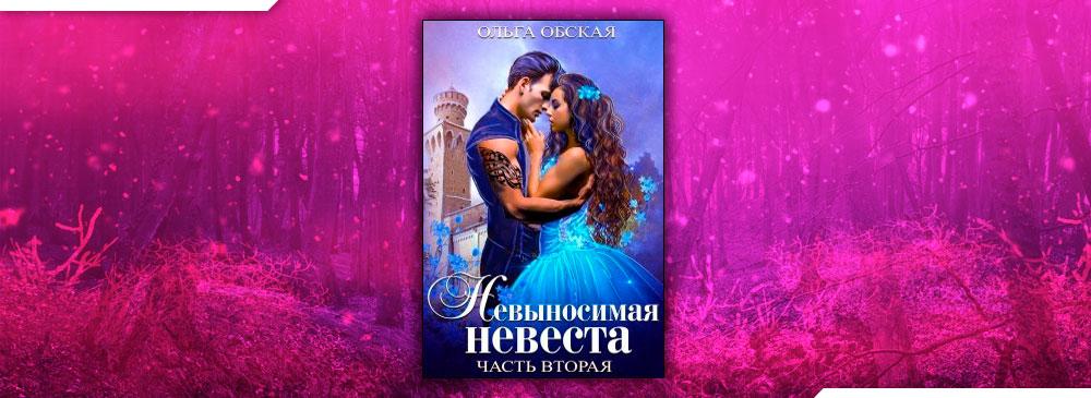 Невыносимая невеста, или Любимая студентка ректора (Ольга Обская)