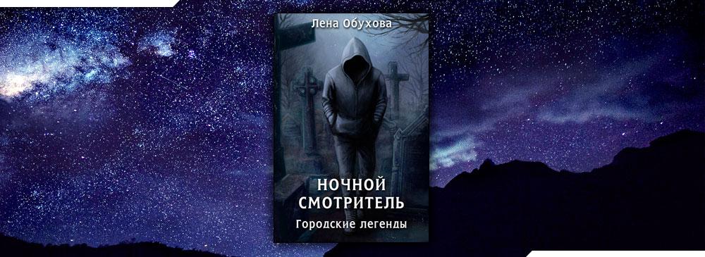 Ночной смотритель (Лена Обухова)