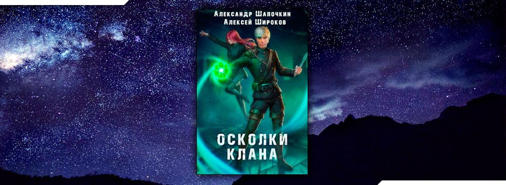 Осколки клана (Александр Шапочкин, Алексей Широков)