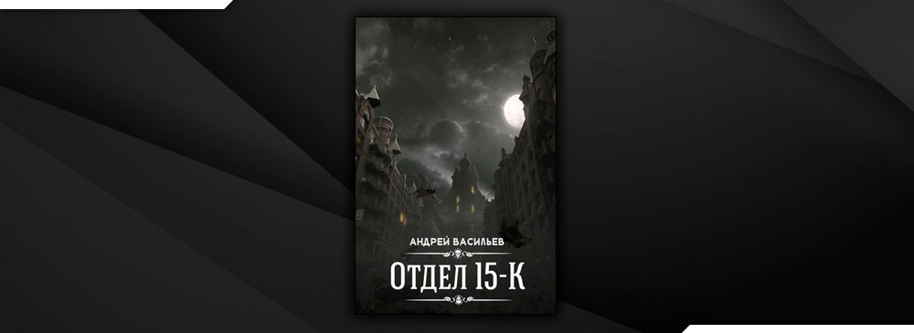 Отдел 15-К (Андрей Васильев)