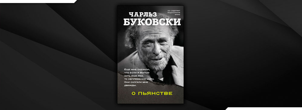 О пьянстве (Чарльз Буковски)