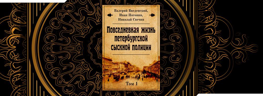 Повседневная жизнь петербургской сыскной полиции (Николай Свечин)