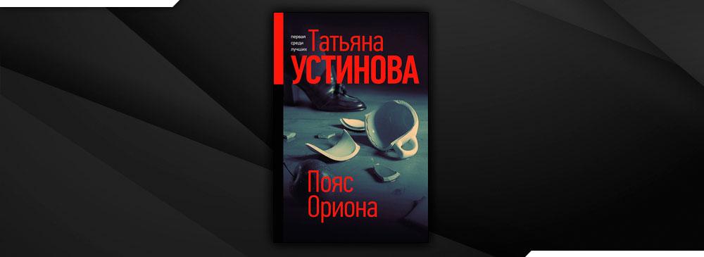 Пояс Ориона (Татьяна Устинова)