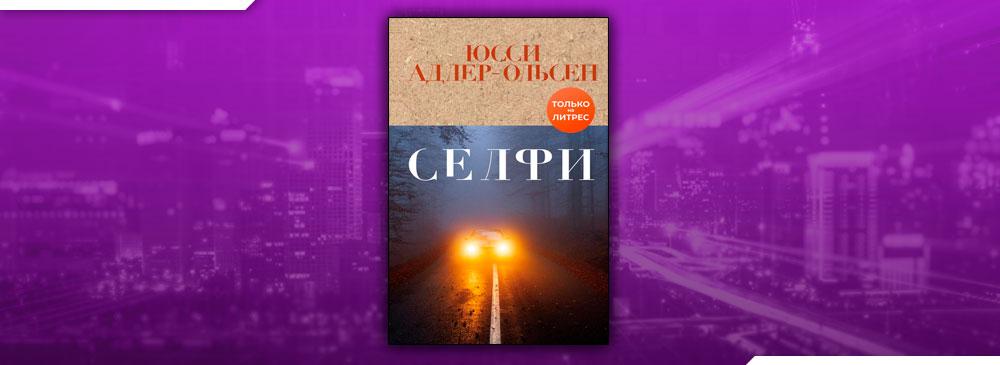 Селфи (Юсси Адлер-Ольсен)