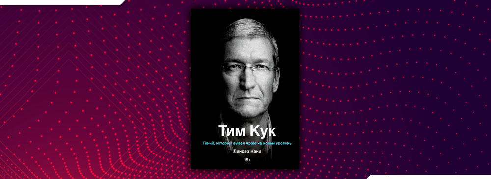 Тим Кук. Гений, который вывел Apple на новый уровень (Линдер Кани)