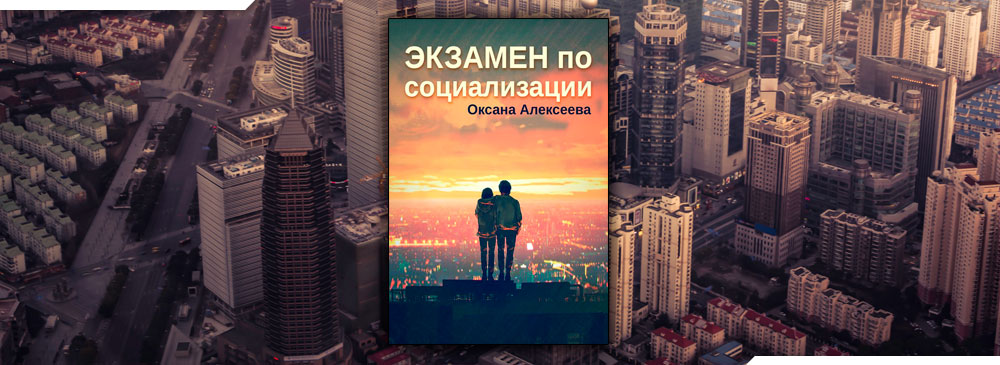 Экзамен по социализации (Оксана Алексеева)