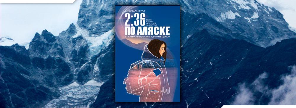 2:36 по Аляске (Анастасия Гор)