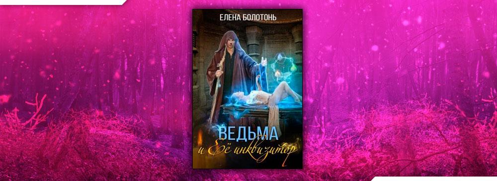 Ведьма и Её Инквизитор (Елена Болотонь)