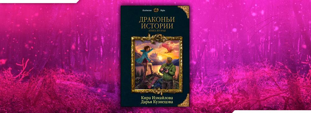 Драконьи истории. Книга вторая (Дарья Кузнецова, Кира Измайлова)
