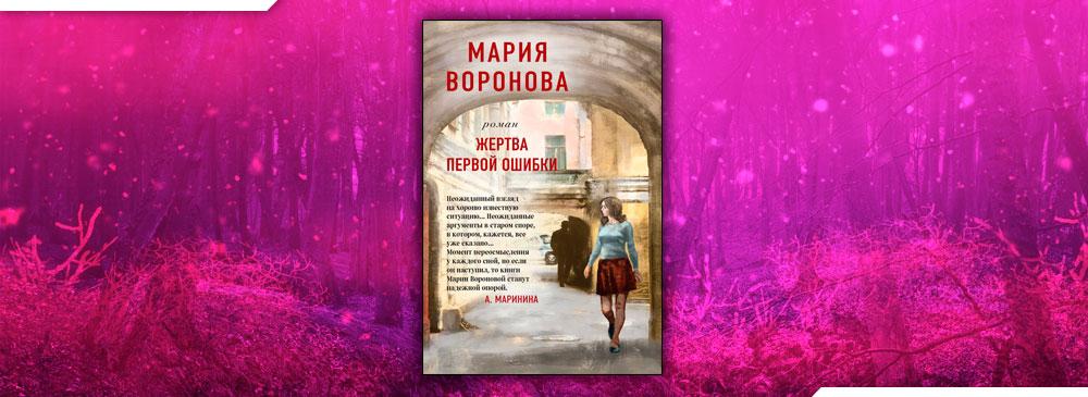 Жертва первой ошибки (Мария Воронова)