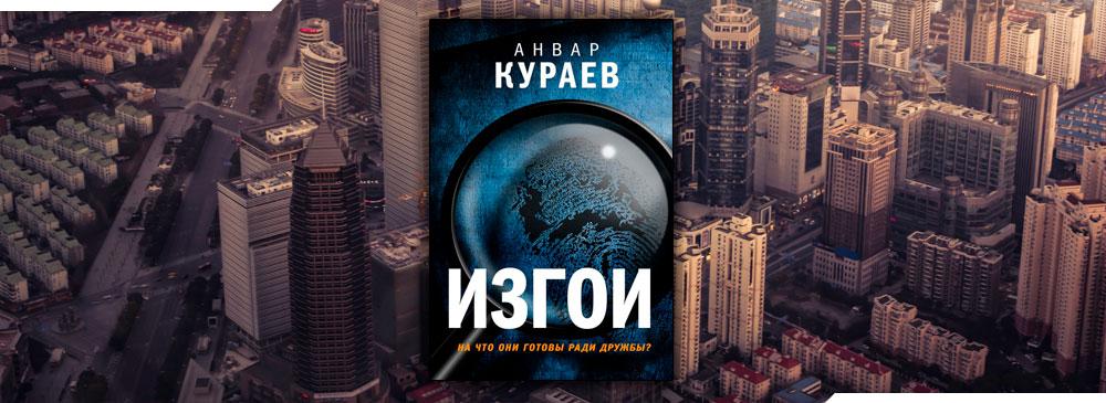 Изгои (Анвар Кураев)