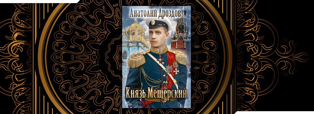 Князь Мещерский (Анатолий Дроздов)