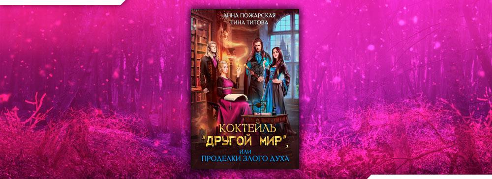 Коктейль «Другой мир», или Проделки злого духа (Анна Пожарская, Тина Титова)